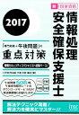 情報処理安全確保支援士(2017) [ 三好康之 ]