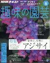 NHK 趣味の園芸 2018年 06月号...