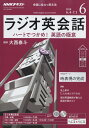 NHK ラジオ ラジオ英会話 2018年 06月号 雑誌