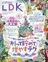 LDK (エル・ディー・ケー) 2018年 06月号 [雑誌]