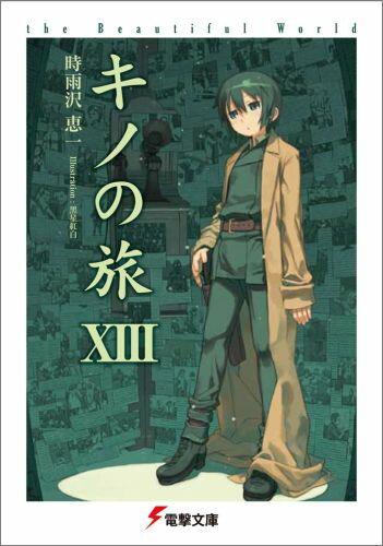 キノの旅(13) The beautiful world (電撃文庫) [ 時雨沢恵一 ]...:book:13272285
