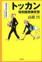 トッカン 特別国税徴収官 (ハヤカワ文庫) 高殿円