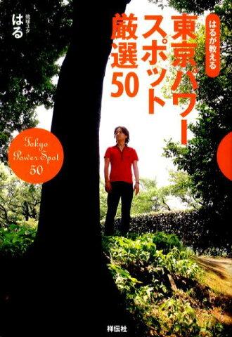 【バーゲン本】はるが教える東京パワースポット厳選50 [ はる ]
