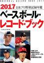 ベースボール・レコード・ブック(2017) [ ベースボール・マガジン社 ]