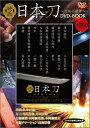 DVD>映画日本刀〜刀剣の世界〜DVD BOOK