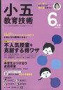 小五教育技術 2018年 06月号 [雑誌]...