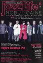 jazz Life (ジャズライフ) 2018年 06月号 雑誌