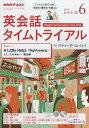 NHK ラジオ 英会話タイムトライアル 2018年 06月号...