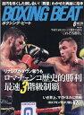 BOXING BEAT (ボクシング ビート) 2018年 06月号 雑誌