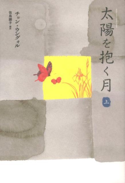 太陽を抱く月(上) [ チョンウングォル ]...:book:15962386