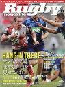 Rugby magazine (ラグビーマガジン) 2018年 06月号 雑誌