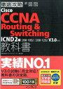 徹底攻略Cisco CCNA Routing &Switching教科書(ICND2編) [ ソキウス・ジャパン ]