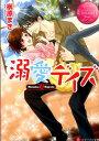 溺愛デイズ Honoka & Hayato (エタニティ文庫)