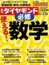 週刊ダイヤモンド 2018年 6/30 号 [雑誌] (必修...