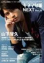 キネマ旬報NEXT (ネクスト) Vol.20 2018年 6/9号 [雑誌]