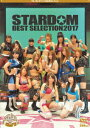 スターダム BEST SELECTION 2017 [ (格闘技) ]