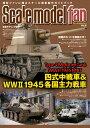 Scale model fan(vol.6) 模型ファンに贈るスケール模型製作ガイドブック 特集:四式中戦車&WW2 1945各国主力戦車