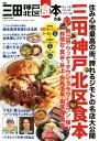 ぴあ三田神戸北区食本 地元で愛される名店の味258皿 (ぴあMOOK関西)