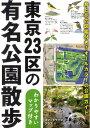 東京23区の有名公園散歩 [ スマートライフクラブ ]