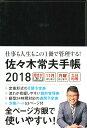 佐々木常夫手帳(2018) [ 佐々木常夫 ]