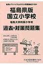 福島県版国立小学校過去・対策問題集 福島大学附属小学校