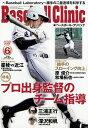 Baseball Clinic (ベースボール クリニック) 2018年 06月号 雑誌