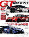 2018スーパーGT(ジーティー)公式ガイドブック 2018年 6/2号 [雑誌]