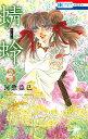 蜻蛉 3 (花とゆめコミックス) [ 河惣益巳 ]