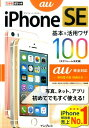 iPhone SE基本&活用ワザ100(au完全対応) (できるポケット) [ 法林岳之 ]