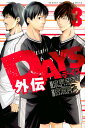 DAYS外伝(3) (講談社コミックス) [ 音羽 さおり ]