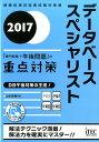 データベーススペシャリスト(2017) [ 山本森樹 ]