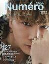 Numero TOKYO 2019年6月増刊号登坂広臣表紙バージョン