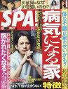 SPA! (スパ) 2019年 6/25号 [雑誌]