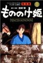もののけ姫完全版(1) フィルムコミック (アニメージュコミ...