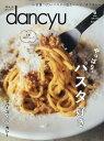dancyu (ダンチュウ) 2019年 06月号 [雑誌]