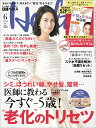 日経 Health (ヘルス) 2019年 06月号 [雑誌...