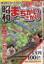 昭和のまちがいさがし館 Vol.2 2019年 06月号 [雑誌]