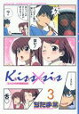Kiss×sis 3 初回限定版