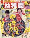 幼稚園 2019年 06月号 雑誌