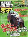 TVfan(ファン)関西版 増刊 競馬の天才!Vol.8 2019年 06月号 [雑誌]
