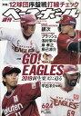 週刊 ベースボール 2019年 6/24号 [雑誌]