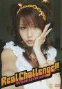 Real Challenge!! [ 田中れいな ]
