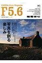 F5.6(vol.4) CAMERA Style Magazine 写真を創る楽しみ (エイムック)