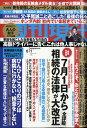 週刊現代 2019年 6/1号 [雑誌]