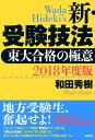 2018年度版 新・受験技法 東大合格の極意 [ 和田秀樹 ]