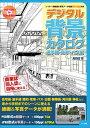 デジタル背景カタログ(通学路・電車・バス編) [ ARMZ ]