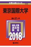 東京国際大学(2018) (大学入試シリーズ)