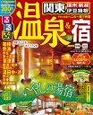 るるぶ温泉&宿関東・信州・新潟・伊豆・箱根('18) (るるぶ情報版)