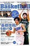 ジュニアバスケットボール?マガジン(vol.6)