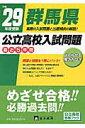 群馬県公立高校入試問題(平成29年度受験)